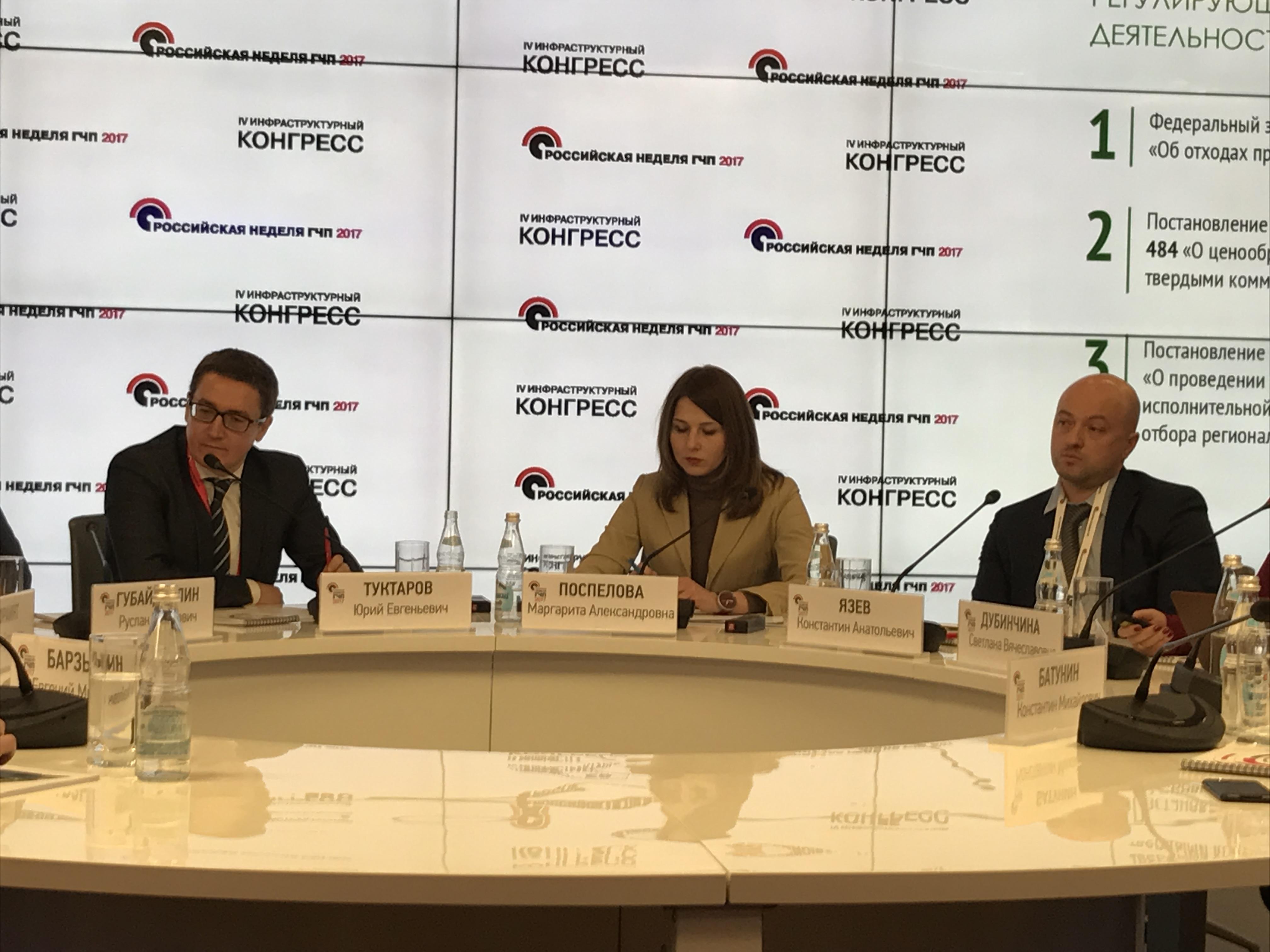 В Москве прошло крупнейшее мероприятие в сфере развития инфраструктуры и государственно-частного партнерства — IV Инфраструктурный конгресс «Российска