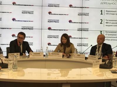 IV Инфраструктурный конгресс «Российская неделя ГЧП»